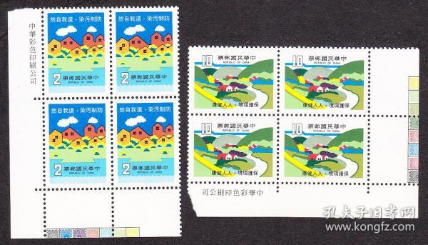 台湾,专153环境保护,二全原胶新票厂铭四方连(1979年).