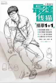 正版 最强线描:人物速写 描摹1 1 王靖宇 重庆9787229086091