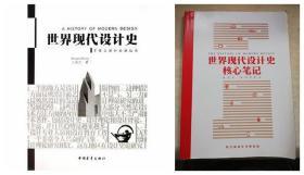 正版 王受之 世界现代设计史 中国青年出版 核心笔记 共2本