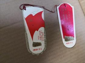 书签 中国共产党第一次全国代表大会会址参观留念 两枚不同 合售