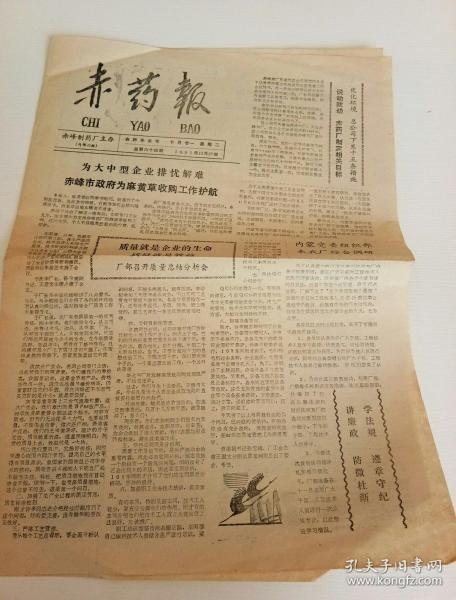 赤药报(1991年,总第64期)