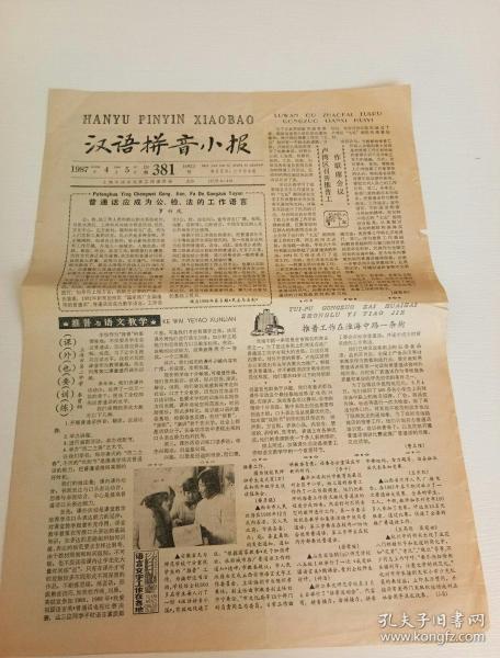 汉语拼音小报(1987年第381号)