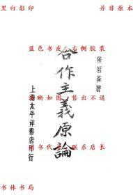 【复印件】合作主义原论-侯哲葊-民国太平洋印刷公司出版上海刊本