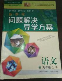 新课程问题解决导学方案 九年级语文 上册
