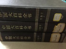中国大百科全书 生物学 上中下 三册全