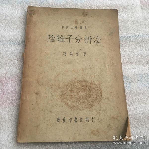 阴离子分析法(民国)