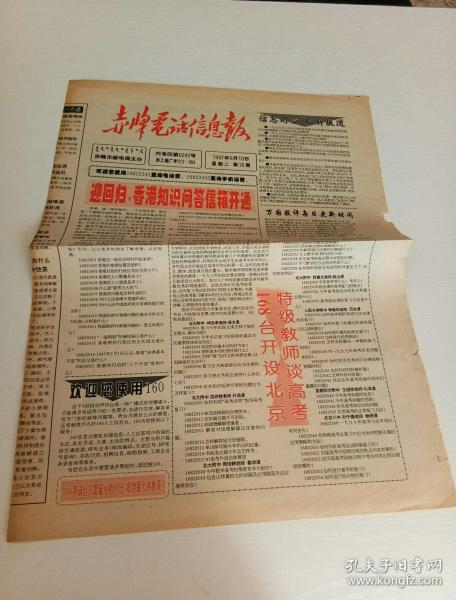 赤峰电话信息报(1997年,第26期)