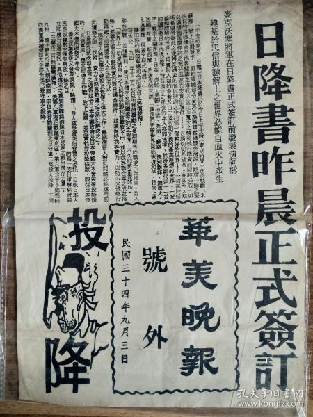 民国34年华美晚报号外《日本投降昨日正式签订》抗战史料