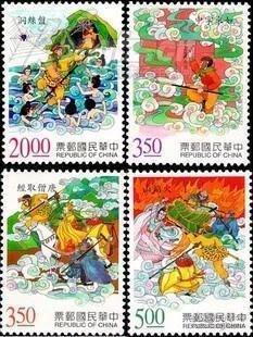 【台湾 特377 中国古典小说邮票 西游记】