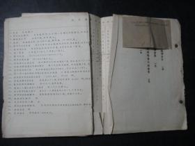 九江港概况调查表(民国25年版) 手抄本