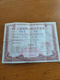 1993年中国工商银行徐汇支行上海股票认购证认购申请表(编号随机发)