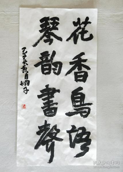 青年书画家胡子书法作品,对联:花香鸟语,琴韵书声
