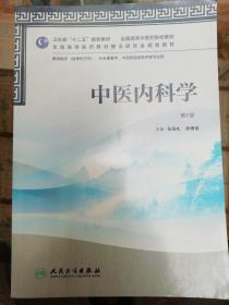 全国高等中医药院校教材:中医内科学(第2版)