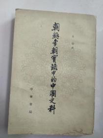 朝鲜李朝实录中的中国史料六