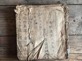 道教法本 民间古书手抄本 道教老法本古籍典籍 线装老书 书法精美S