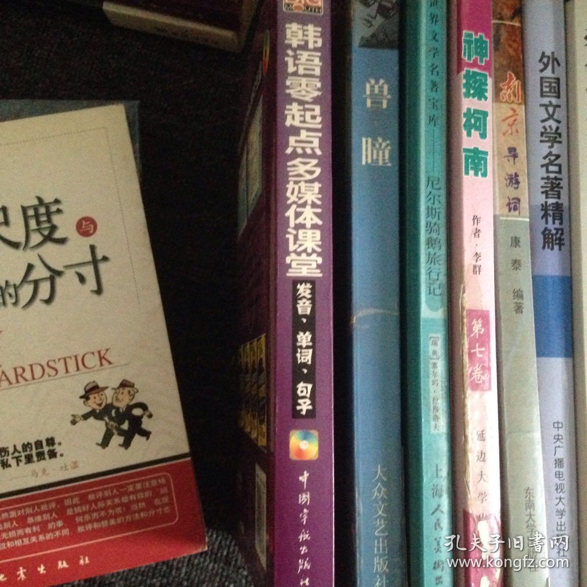 韩语零起点多媒体课堂