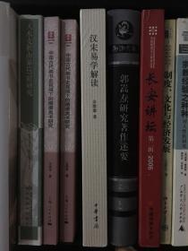 汉宋易学解读