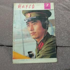 解放军画报1983年7