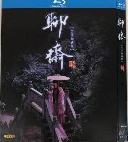 聊斋(导演: 张刚 / 陈家林 / 谢晋 / 李歇浦)