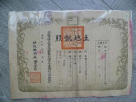 一份见证日军侵华史的珍贵文物:康德年间土地执照一份