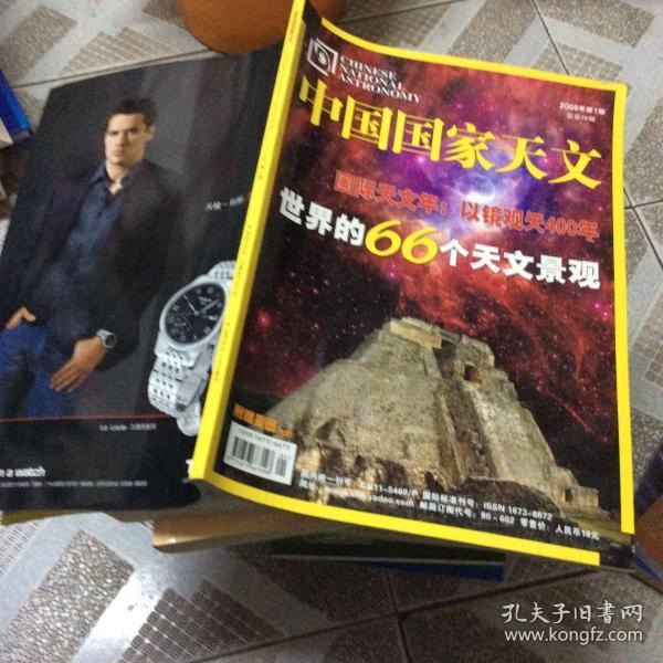 中国国家天文 2009年第1期