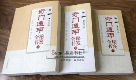 奇门遁甲秘笈全书 (明)刘基 著;陈明 注释(全三册)
