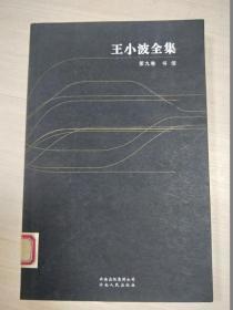王小波全集(第九卷):書信