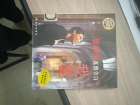 屠洪刚真情告白:我爱【缺赠送光盘】