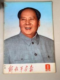 解放军画报1970年第1期