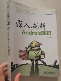 深入剖析android系统