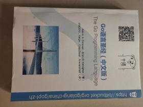 Go语言圣经(中文版)
