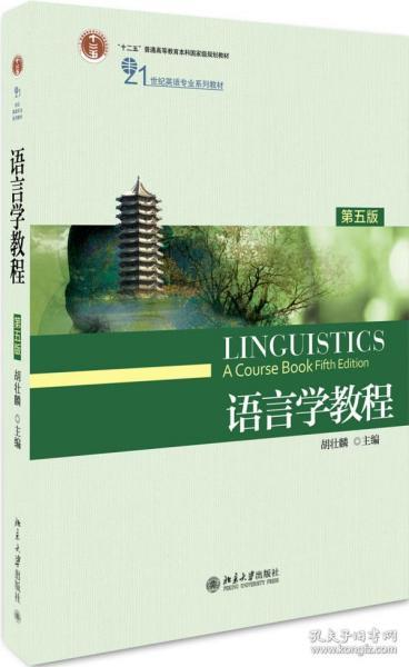 语言学教程(第五版)