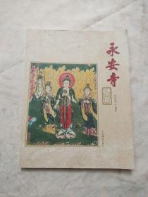 永安寺壁画(作者签名铃印)
