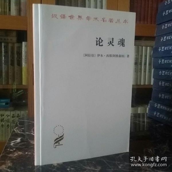 汉译世界学术名着丛书:论灵魂