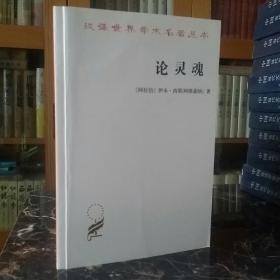 汉译世界学术名著丛书:论灵魂