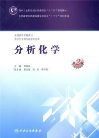 正版 分析化学(第2版/本科卫生检验与检疫) 毋福海 人民卫