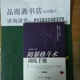 防暴格斗术训练手册..