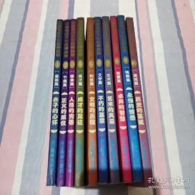 中国传统文化故事荟萃(全10册)  正版 平装