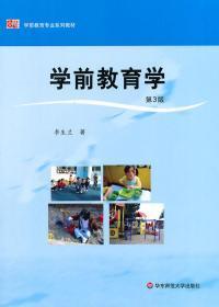 正版 学前教育学 第三版第3版 李生兰 华东师范大学出版社 李