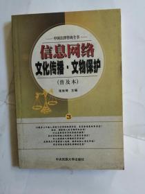 信息网络文化传播文物保护普及本中国法律咨询丛书