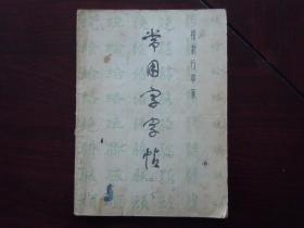 常用字字帖(二)