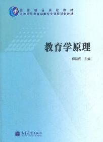 正版 教育学原理 柳海民 高等教育 9787040312539