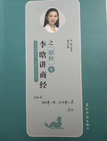 2019李晗商经精粹