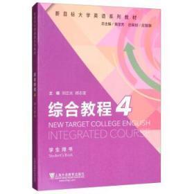 正版 新目标大学英语 综合教程4学生用书 刘正光 胡志雯 上海