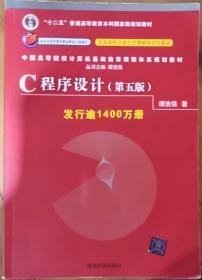C程序设计 第五版 谭浩强 清华大学出版社