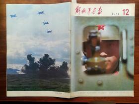 《解放军画报》1981年12期