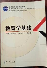 教育学基础 全国十二所重点师范大学联合编写第2版教育科学出版社