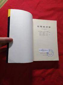 宏观经济学(02柜)