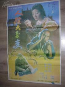 人猴大裂变 电影海报