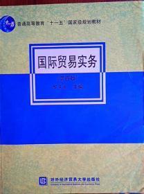 国际贸易实务 第四版 黎孝先 对外经济贸易大学出版社